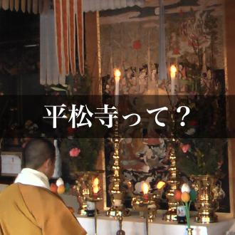 平松寺って?