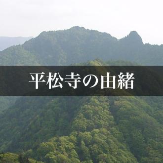 平松寺の由緒