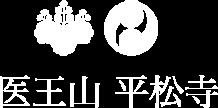 医王山 平松寺