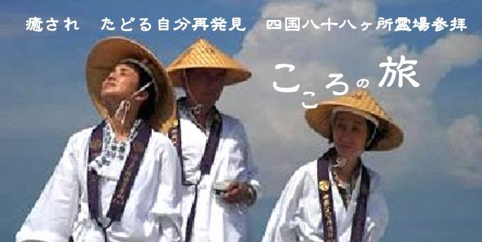 河内支所自治布教団 お四国霊場参拝「こころ旅」